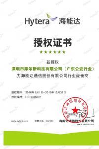 2016年Hytera 6星级证书