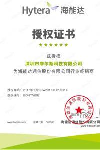 2017年Hytera 6星级经销商证书