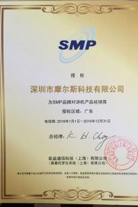 上海摩托罗拉SMP授权