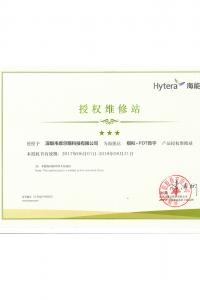Hytera总裁授权维修站