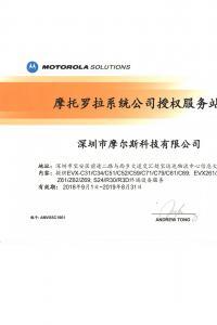 摩托罗拉系统公司授权服务站