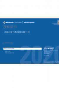 摩托罗拉总代分销商证书2020